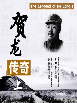 cover image of 贺龙传奇 1 (the Lengend of He Long 1)
