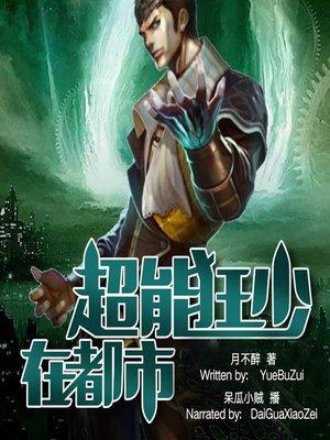 cover image of 超能狂少在都市 (The Super Energy Boy)