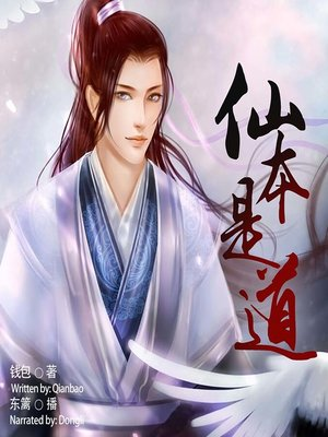 cover image of 仙本是道  (The Way to Be Immortal)