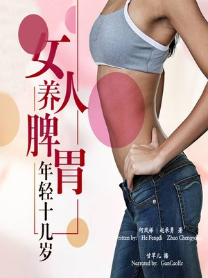 cover image of 女人养脾胃,年轻十几岁 (Healthier Spleen and Healthier Woman)