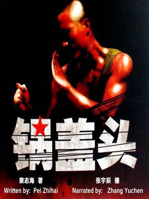 cover image of 锅盖头 (Jarhead)