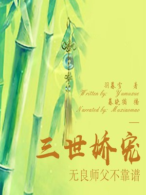 cover image of 三世娇宠:无良师父不靠谱 (Love After Reincarnation)