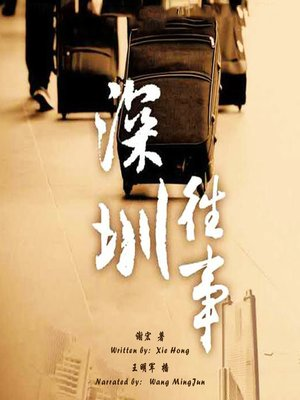 cover image of 深圳往事 (Stories of Shenzhen)