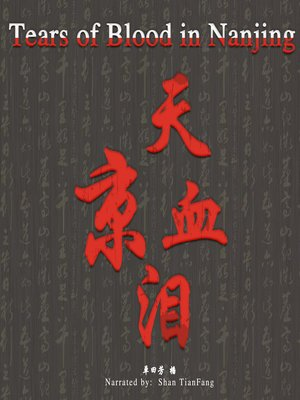 cover image of 天京血泪 (Tears of Blood in Nanjing)