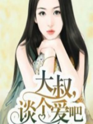 cover image of 大叔,谈个爱吧 (Just Date Already)
