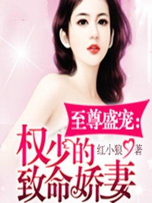 cover image of 至尊盛宠:权少的致命娇妻 (Like a Game)
