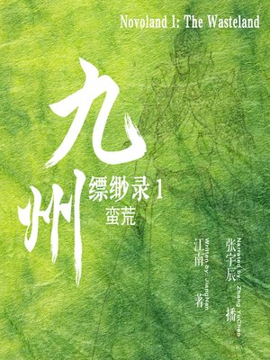 cover image of 九州缥缈录 1:蛮荒 (Novoland 1: The Wasteland)