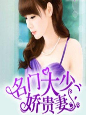 cover image of 名门大少娇贵妻 (Left in the Dark)