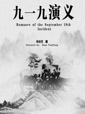 cover image of 九一九演义 (Romance of the September 19th Incident)