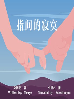 cover image of 指间的寂寞 (Be Your Shadow)