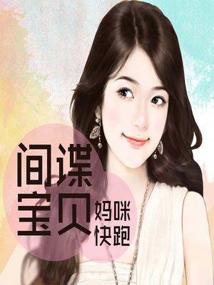 cover image of 间谍宝宝:妈咪快跑 (Run, Mom, Run)