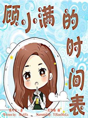 cover image of 顾小满的时间表 (Gu Xiaoman's Schedule)