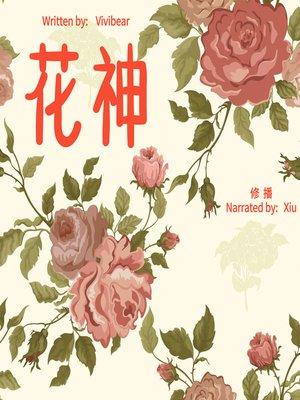 cover image of 花神 (Flower Goddess)