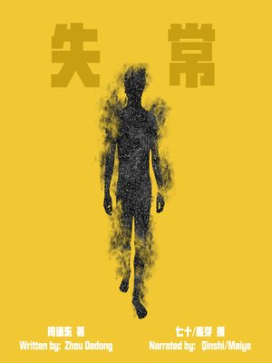 cover image of 失常 (The Abnormal)