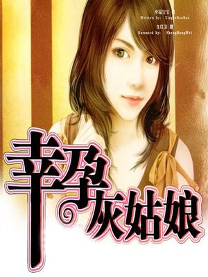 cover image of 幸孕灰姑娘 (The Pregnant Cinderella)