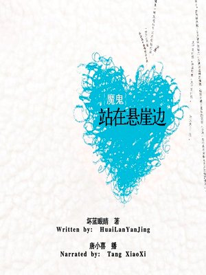 cover image of 魔鬼站在悬崖边 (Love to Kill)