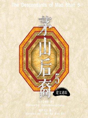 cover image of 茅山后裔 5:建文迷踪 (The Descendants of Mao Shan 5)