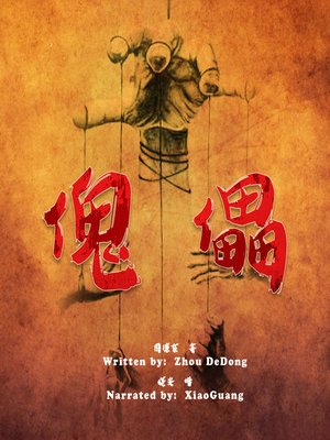 cover image of 傀儡 (The Puppet)