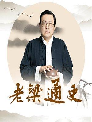 cover image of 老梁通史 (A Brief History from Liang Hongda)
