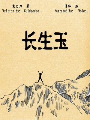 cover image of 长生玉 (Immortal Jade)