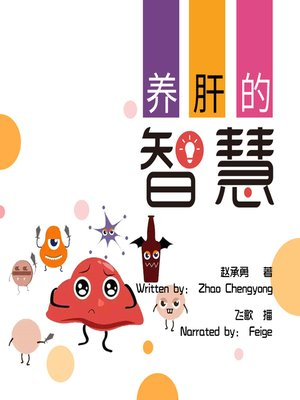 cover image of 养肝的智慧 (How to Keep Your Liver Healthy
