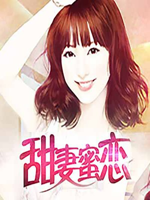 cover image of 甜妻蜜恋 (Sweet Honey)