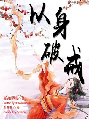 cover image of 以身破戒  (Breaking Law with Body)