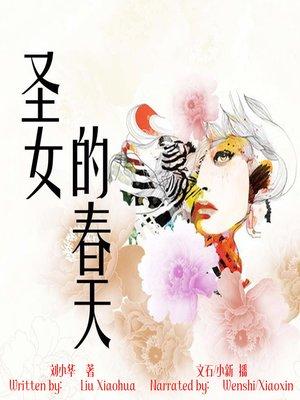 cover image of 圣女的春天 (Saint's Spring)