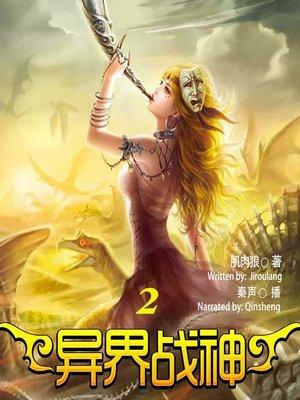 cover image of 异界战神 2  (Alternative World Mars 2)