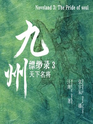 cover image of 九州缥缈录 3:天下名将 (Novoland 3: The Pride of soul)
