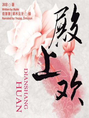 cover image of 殿上欢  (Love in the Palace)