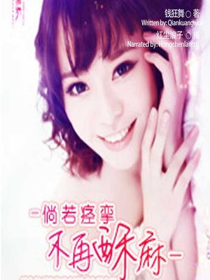cover image of 倘若痉挛不再酥麻  (When Spasm No Longer Becomes Numb)