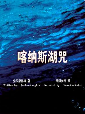 cover image of 喀纳斯湖咒 (Curse of the Kanas Lake)