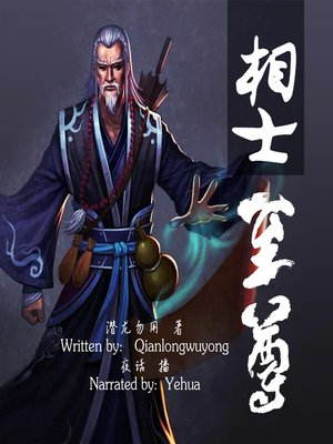 cover image of 相士至尊 (The Supreme Fengshui Master)