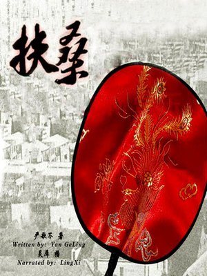 cover image of 扶桑 (Fu Sang)