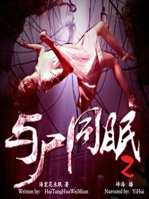 cover image of 与尸同眠 2 (Sleep With the Corpse 2)