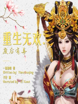 cover image of 重生无欢:废后有毒 (The Revenge of a Reborned Queen)