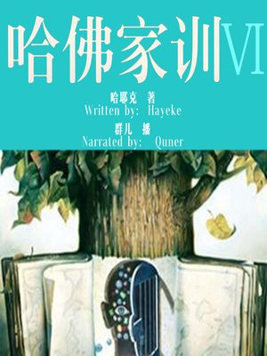 cover image of 哈佛家训 6:活出全新的自己 (Harvard Lesson: the Wisdom to Be a Brand New Self)