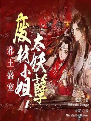 cover image of 邪王盛宠 (The Favor of the Evil Kings 1)