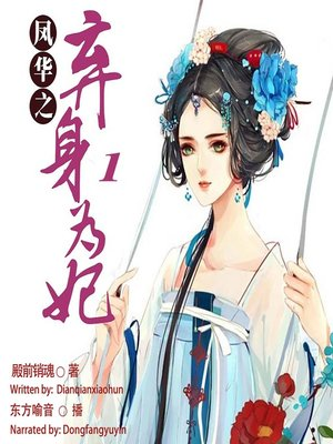 cover image of 凤华之弃身为妃 1  (The Abandoned Concubine 1)