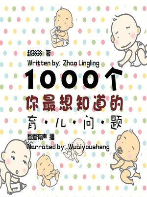 cover image of 1000个您最想知道的育儿问题 (1000 Most Wanted Childcare Questions)