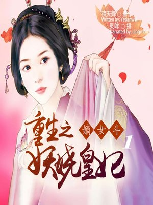 cover image of 嫡女斗 (Enchanting Imperial Consort 1)