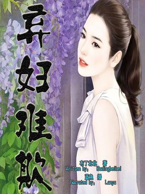 cover image of 弃妇难欺 (The Revenge of Troubled Woman)