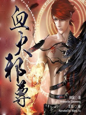 cover image of 血火邪尊  (The Evil King of Blood and Fire)