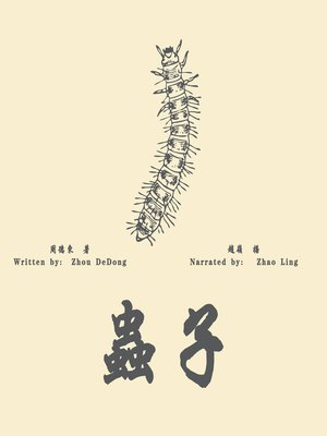 cover image of 虫子 (Worm)