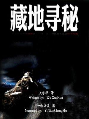cover image of 藏地寻秘 (Searching for Tibetan Secrets)