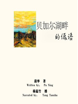 cover image of 贝加尔湖畔的低语 (The Whisper of Lake Baikal )