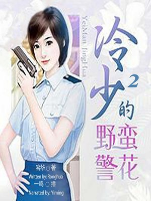 cover image of 冷少的野蛮警花 2  (My Sassy Police Girlfriend 2)