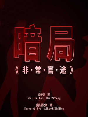 cover image of 暗局:非常官途 上 (The Official Career 1)