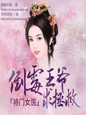 cover image of 将门女医 (General's Doctress)